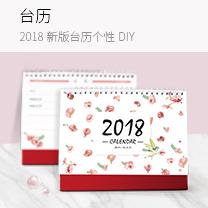 2018新版台历diy
