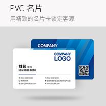 PVC名片卡印刷